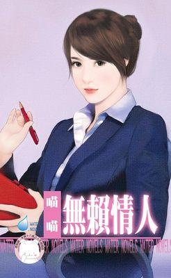 無賴情人~我愛情人之三(限)