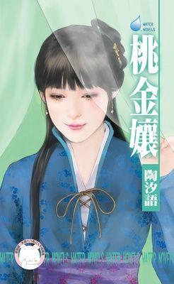 桃金孃~宋人京事之三(限)