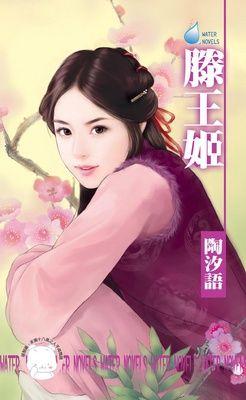 滕王姬~宋人京事之五(限)