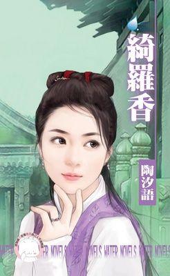 綺羅香~宋人京事之六(限)