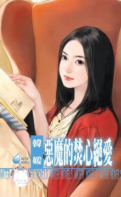 惡魔的焚心絕愛~赤色誘惑之六(限)