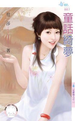 童話綺夢~花夢情人之二(限)