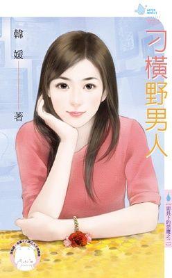刁橫野男人~面具下的惡魔之二(限)