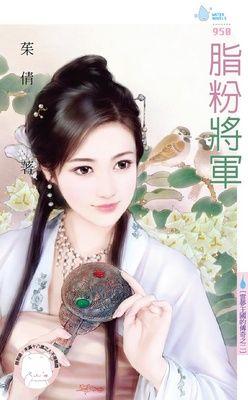 脂粉將軍~雲夢王國的傳奇之二(限)