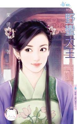 野蠻大王~雲夢王國的傳奇之三(限)