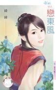 戀東風~柳家四豔之三(限)