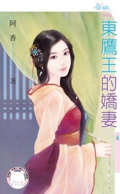 東鷹王的嬌妻