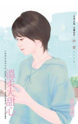 溫柔大甜心~小肥肥的猛男日記 PART2