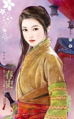 春史~盛唐圖 卷三