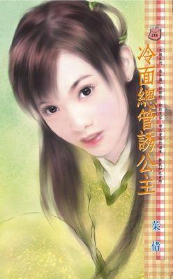 冷面總管誘公主~京城系列 番外篇