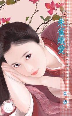 朱雀熾愛~御前護衛系列之三(限)