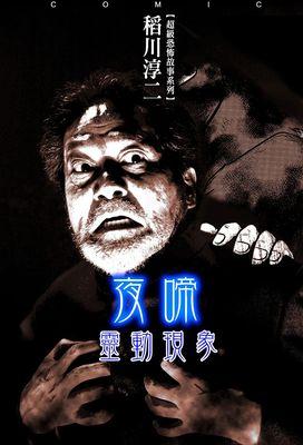 【漫畫稻川淳二怪談】夜啼/靈動現象