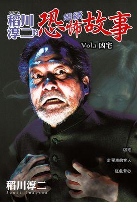 【漫畫稻川淳二怪談】稻川淳二的超級恐怖故事