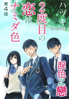 淚色之戀(4)
