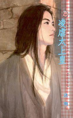 凌虐太上皇~幽魂淫豔樂無窮 番外篇+B1016