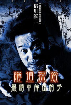 【漫畫稻川淳二怪談】隧道探險/黑暗中伸出的手