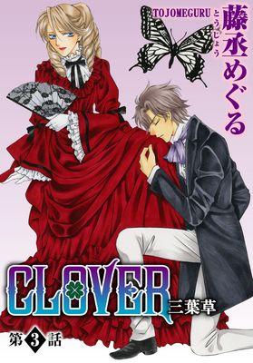 CLOVER 三葉草(3)