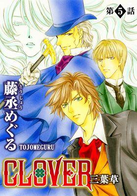 CLOVER 三葉草(5)