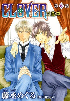 CLOVER 三葉草(6)