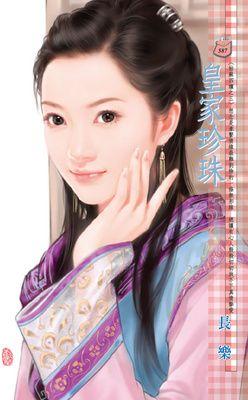 皇家珍珠~姑蘇四孃之三