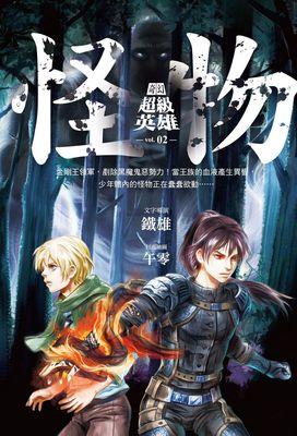 奇幻超級英雄vol.2 怪物