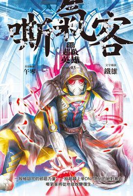 奇幻超級英雄vol.3嘶氣客