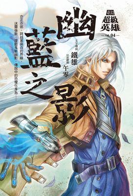奇幻超級英雄vol.4 幽藍之影