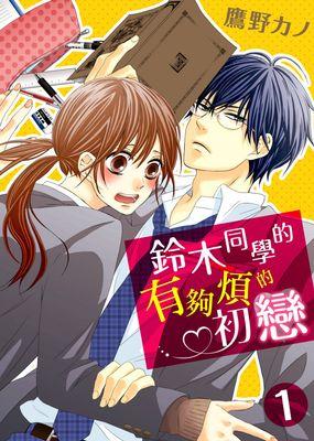 鈴木同學的有夠煩的初戀