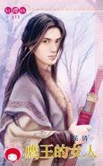 鷹王的女人(限)