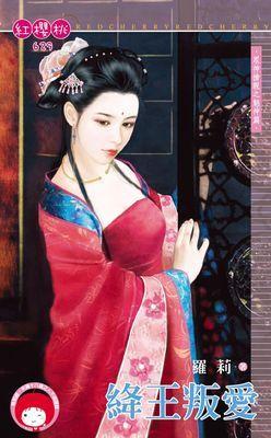 絳王叛愛~眾神搶親之魅神篇《限》