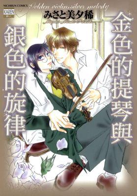 金色的提琴與銀色的旋律