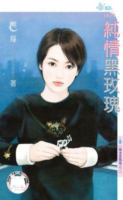 純情黑玫瑰~麻雀愛鳳凰之三(限)