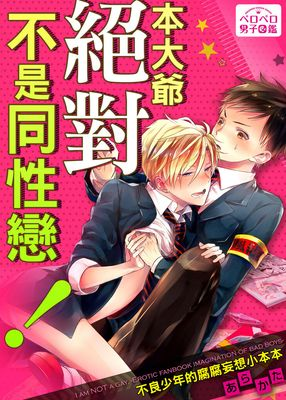 本大爺絕對不是同性戀!~不良少年的妄想小本本~