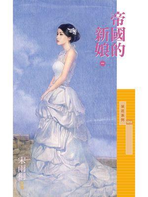 帝國的新娘《一》