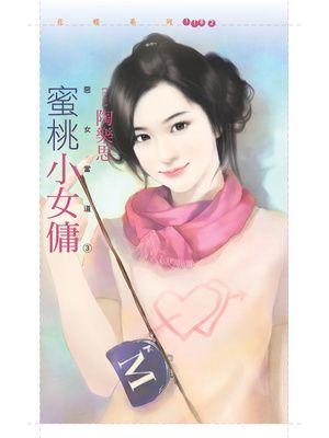 蜜桃小女傭【惡女當道3】