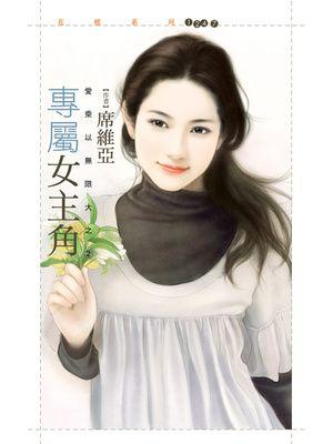 專屬女主角【愛乘以無限大之二】
