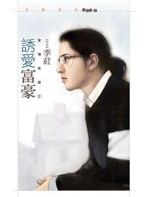 誘愛富豪【愛情英雄2】