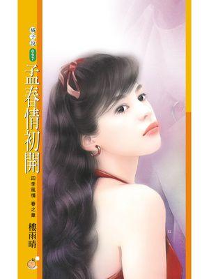 孟春情初開【四季風情春之章】〔限〕