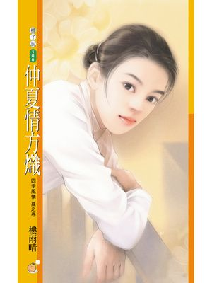 仲夏情方熾【四季風情夏之卷】〔限〕