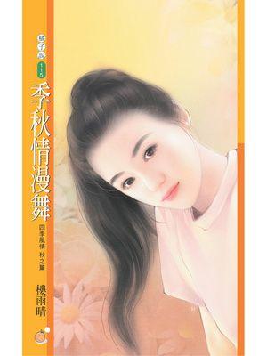 季秋情漫舞【四季風情秋之篇】〔限〕