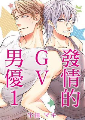 發情的GV男優