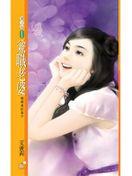 兼職老婆【婚姻急診室三】