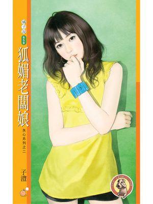 狐媚老闆娘【失心系列之二】〔限〕