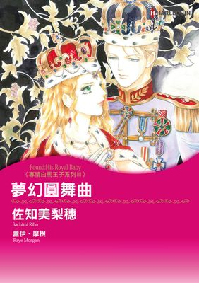 夢幻圓舞曲──專情白馬王子系列III