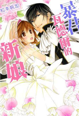 暴君瓦德爾的新娘