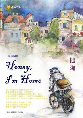 Honey, I'm Home:親愛的,我回來了