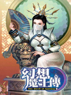 幻想魔王傳 05