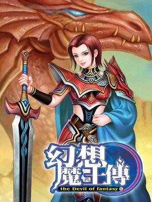 幻想魔王傳 06