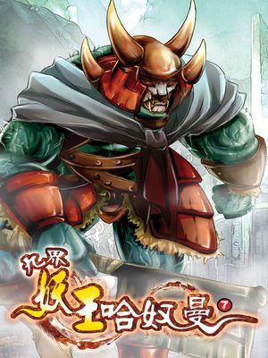 九界妖王哈奴曼 07
