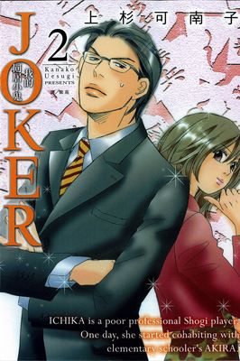 JOKER-我的同居小鬼(2)
